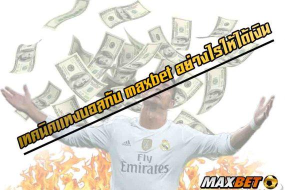 maxbet-best-in-betting
