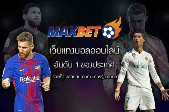 maxbet-service-betting-online-pre