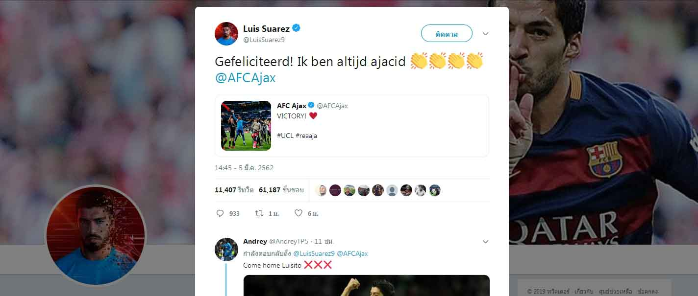 suarez-twitter-for-ajax